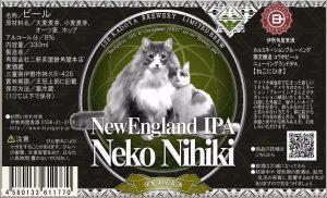 Neko-Nihiki-300x182