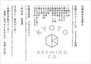 201801京都特集
